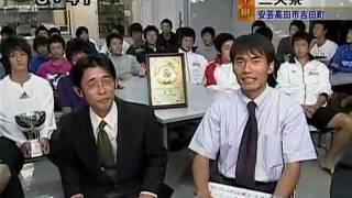 2004年高円宮杯優勝記念 森山佳郎監督の隣に佐藤昭大 右端のテーブルに...