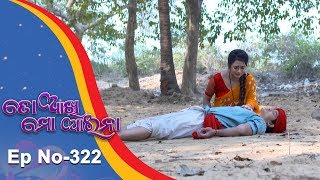 To Akhi Mo Aaina | Full Ep 322 | 10th Jan 2019 | Odia Serial - TarangTV
