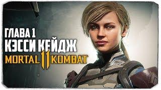 MORTAL KOMBAT 11 С ВЕБКОЙ - ГЛАВА 1 - КЭССИ КЕЙДЖ ⁑
