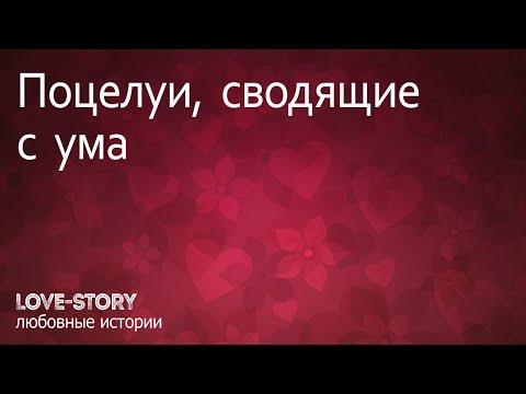 Любовная история   Love Story   Поцелуи, сводящие с ума