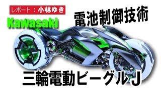 東京モーターショー2013を、ライダー&ライターの小林ゆきが詳しくレポー...