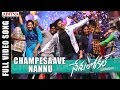 Download Champesaave Nannu Full  Song || Nenu Local || Nani, Keerthi Suresh || Devi Sri Prasad MP3 song and Music Video