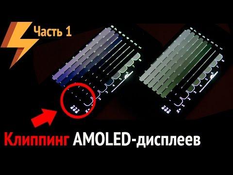Клиппинг AMOLED-экранов. Часть 1. (ARGUMENT600)