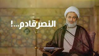 النصر قادم...! | سماحة الشيخ بناهيان