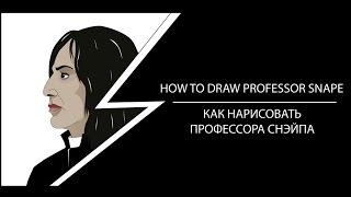 Как нарисовать профессора Снэйпа (Алан Рикман)