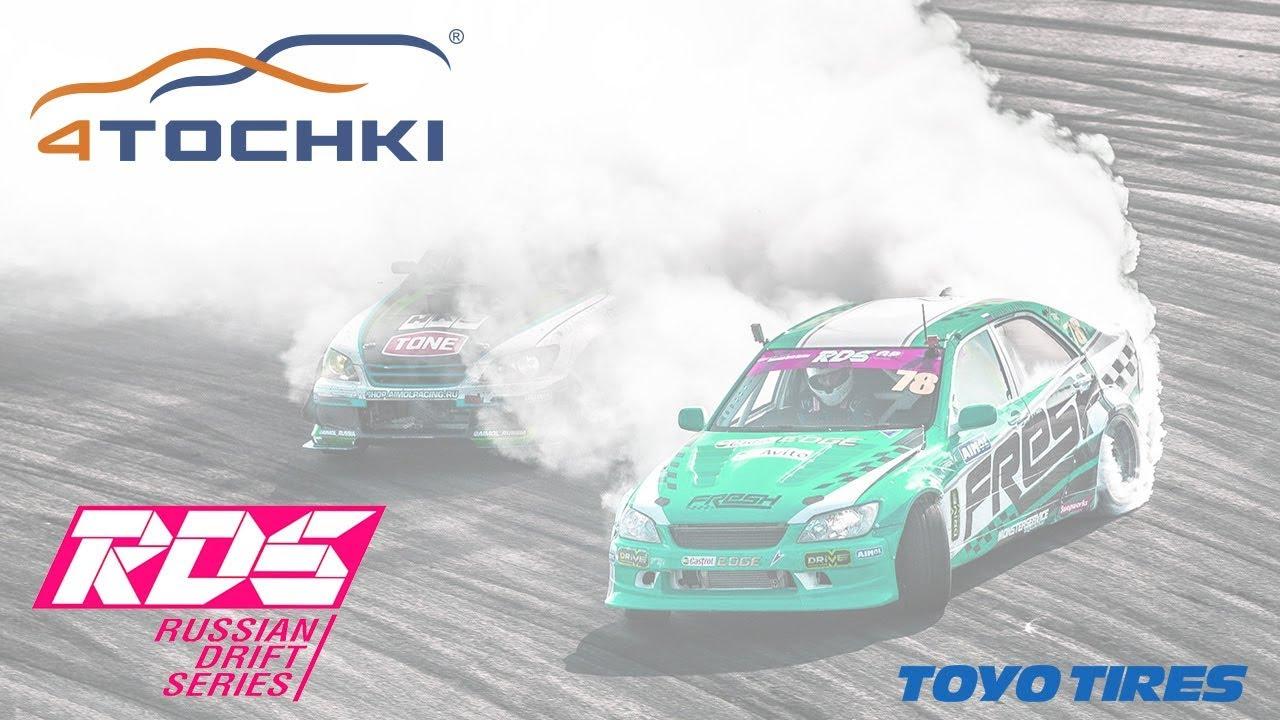 Toyo Tires  на 6 этапе RDS GP в Сочи на 4точки. Шины и диски 4точки - Wheels & Tyres