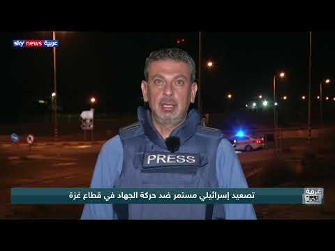 تصعيد إسرائيلي مستمر ضد حركة الجهاد في قطاع غزة  - نشر قبل 6 ساعة