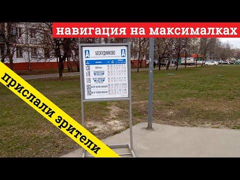 Навигация на максималках // 21 марта 2020