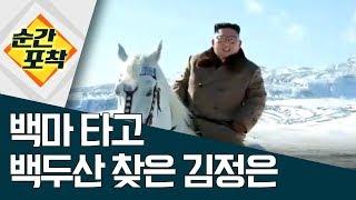[순간포착]백마 타고 백두산 찾은 김정은 | 정치데스크