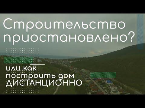 Как Построить Дом Дистанционно в Краснодарском Крае / Новороссийск