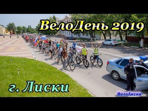 ВелоДень 2019 г. Лиски (ВелоЛиски)