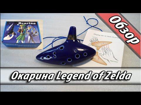 Обзор и тест M89 Окарина из Китая Legend Of Zelda AliExpress