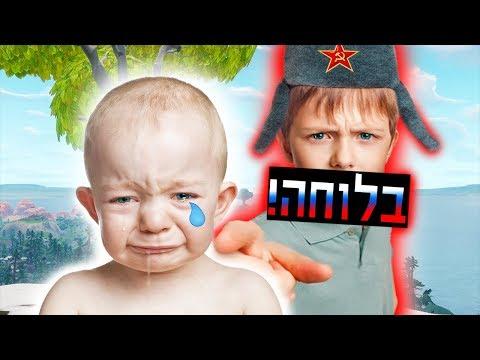 רוסיים בפורטנייט!! - ילדים ישראלים בפורטנייט - (קורע מצחוק)
