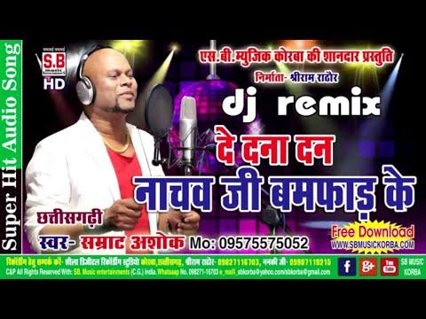 cg song dj remix-सम्राट अशोक-दे दनादन नाचव जी बमफाड़-samrat ashok-chhattisgarhi geet 2018 sb