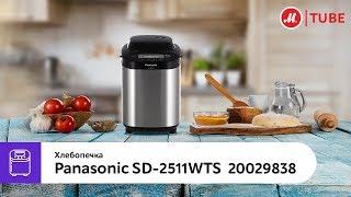 Обзор хлебопечки Panasonic SD-2511WTS