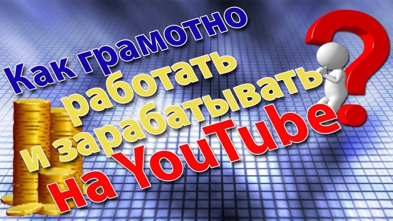В этом видео рассказывается о том, как создать свой канал на ютуб