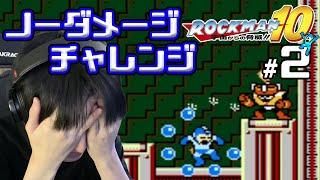【#02】ロックマン10 ノーダメージクリアへの道【本郷奏多の日常】