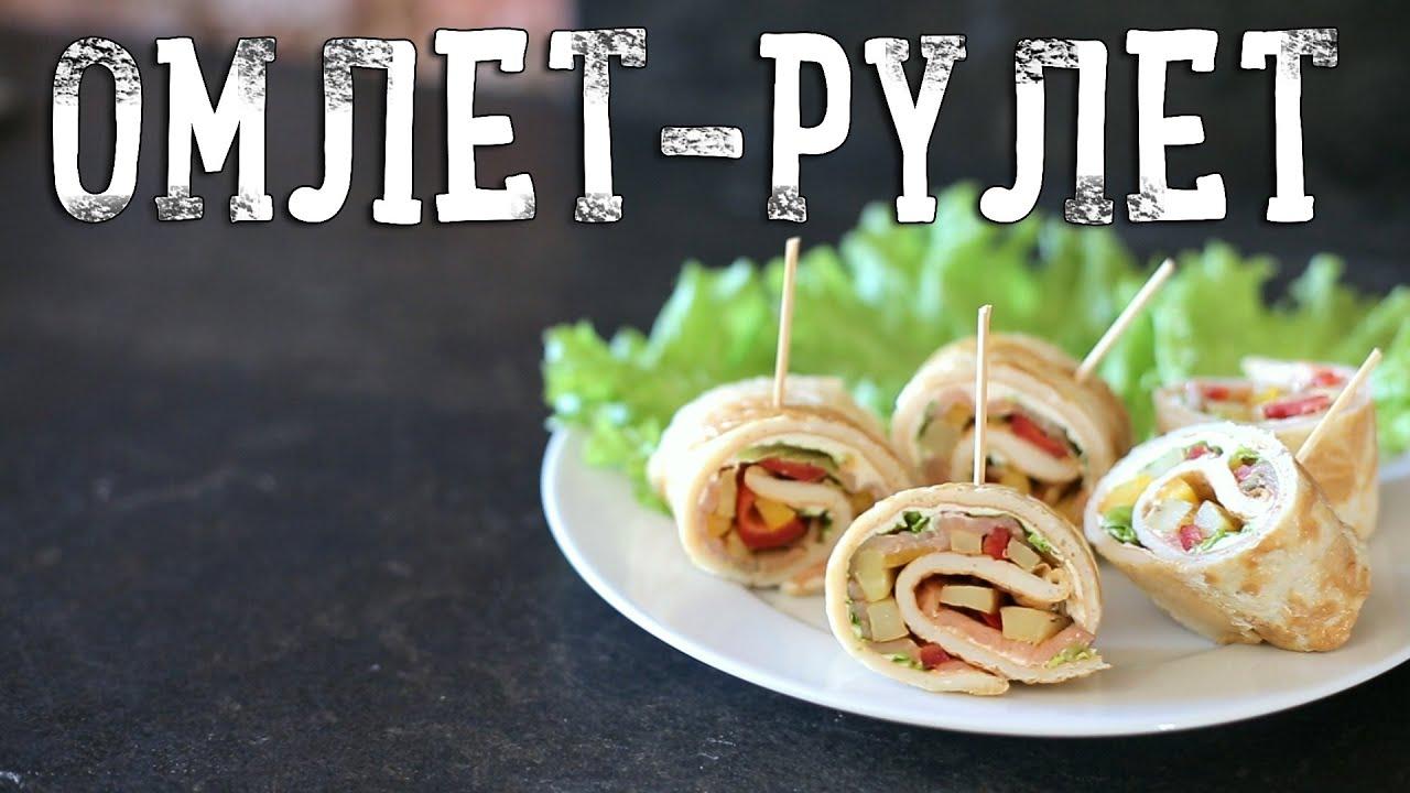Омлет-рулет [Рецепты Bon Appetit]