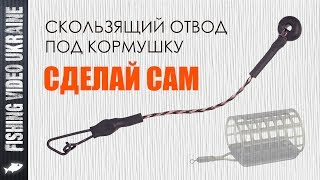 СКОЛЬЗЯЩИЙ ОТВОД ПОД КОРМУШКУ - КАКИМ ОН ДОЛЖЕН БЫТЬ? | FishingVideoUkraine