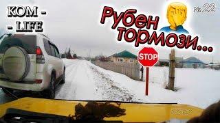 видео: ОТБУКСИРОВАЛ РУБЕНА И ПОТОП В АМБАРЕ