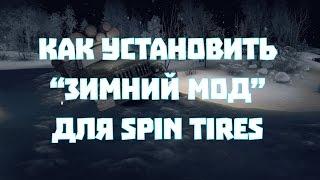Как установить зимний мод для SpinTires