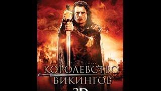 Королевство викингов / Vikingdom (2013) - Трейлер