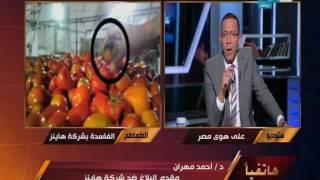 على هوى مصر - رئيس جهاز حماية المستهلك : مدير شركة هاينز قال إن الكميات المضبوطة كانت معدة للأعدام