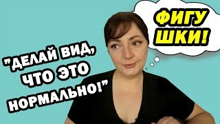 Я Не Собираюсь Меняться ПРО КОММЕНТАРИИ Опять Oxana MS Жизнь во Франции