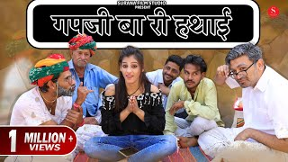 Gapji Ba Ri Hathai | Gapji Ba Comedy - गपजीबा री हथाई कॉमेडी | Mahendra Singh | Surana Film Studio MP3
