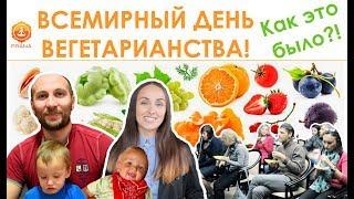 Всемирный день вегетарианства! Как это  было?!  1.10.2017. Обзорное видео +песня;)