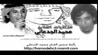 محمد الجدعاني و حمودي خليت روحي.