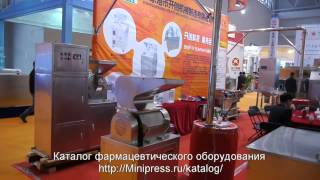 Дробилки, мельницы, измельчители для фармацевтического производства www.Minipress.ru/katalog/(, 2015-03-29T07:23:12.000Z)