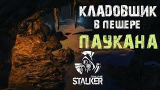 Stalker Online. Кладовщик в пещере Паукана?