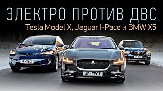 Jaguar I-Pace и Tesla Model X vs BMW X5 M50d 2019