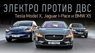 Jaguar, Tesla или BMW? I-Pace и Model X против X5 M50d. Электричество, дизель и снег.