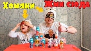 Игры для детей.Молочный челлендж!Челендж!Challenge Milk!