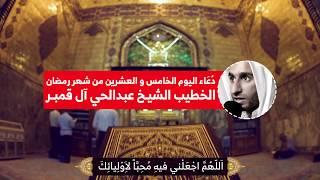 دعاء اليوم الخامس و العشرين من شهر رمضان - الشيخ عبدالحي آل قمبر