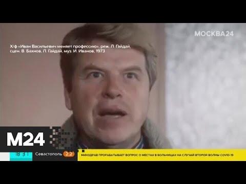 Скончался народный артист России Михаил Кокшенов - Москва 24