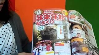 関西ウォーカー1号!発売告知動画