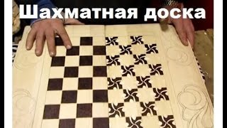 Шахматная доска, ручная работа, резьба по дереву