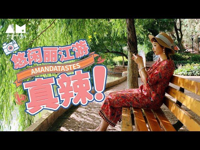 在丽江缺氧的三天,我过得无比悠闲#vlog#曼游记