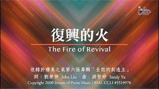 【復興的火 The Fire of Revival】官方歌詞版MV (Official Lyrics MV) - 讚美之泉敬拜讚美 (6)
