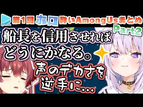 ほろ酔いAmongUs 各視点まとめ Part2(6~9試合目)