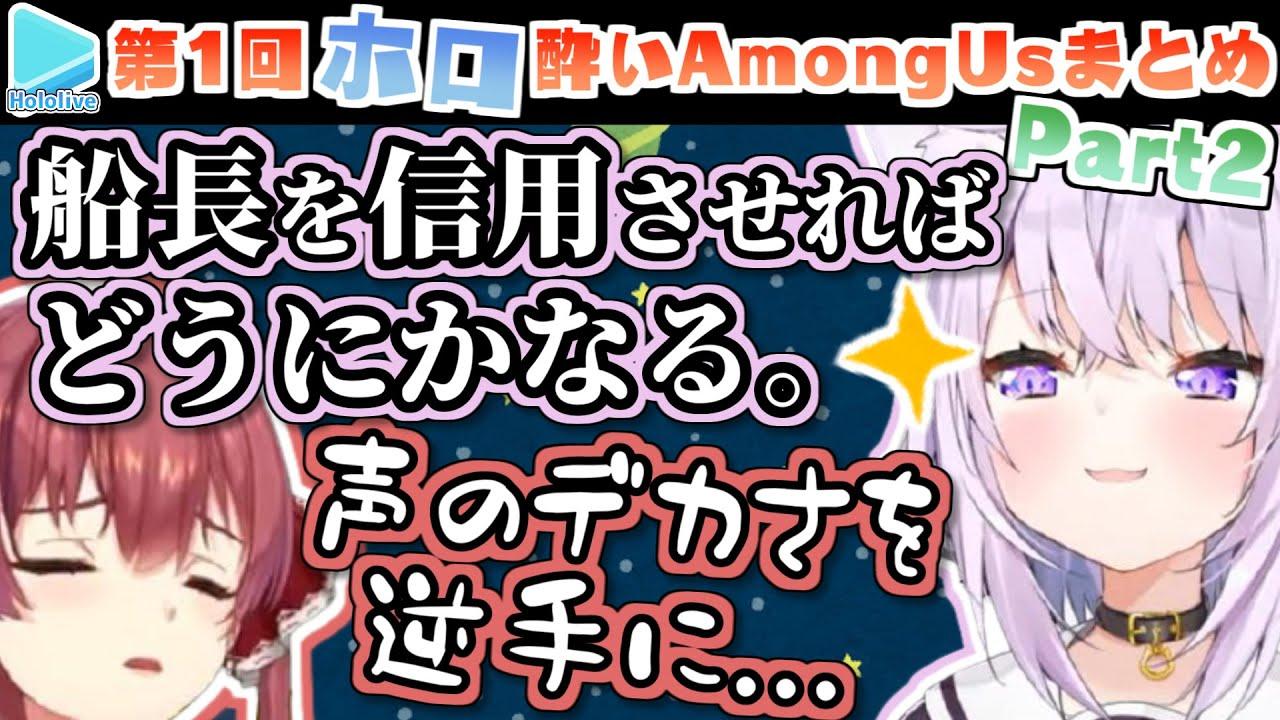 ほろ酔いAmongUs 各視点まとめ Part2/4(6~9試合目)【2020.12.25/ホロライブ切り抜き】