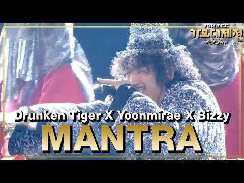 [HOT] Drunken Tiger×Yoonmirae×Bizzy - Mantra