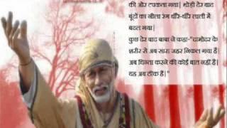 Real Story - Aur Vish Utar Gya (Shirdi Wale Sai Baba Ji)
