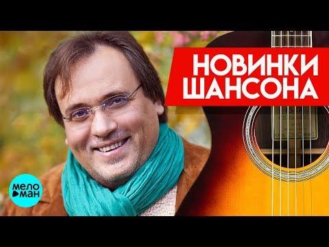 Новинки Шансона - Александр Федорков