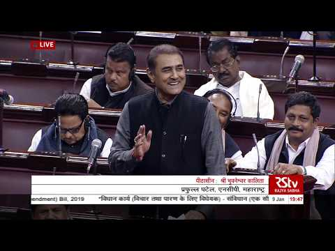 Sh. Praful Patel's Speech | The Constitution (124th Amendment) Bill, 2019