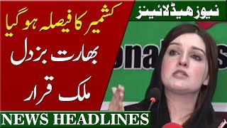 Meeshal Malik Voice of Kashmir Exposed India | News Headlines 17 August 2019 | Neo News