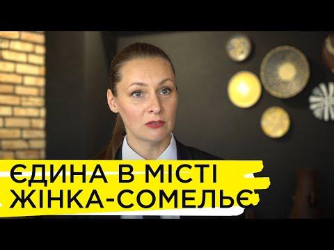 Суспільне Кропивницький: Ганна Ковалевська розповідає, як це бути сомельє
